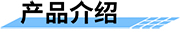 水文遥测终端机产品介绍