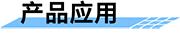 RTU设备-产品应用