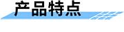 无线预警广播设备_山洪预警无线广播_灾害预警信息发布机产品特点