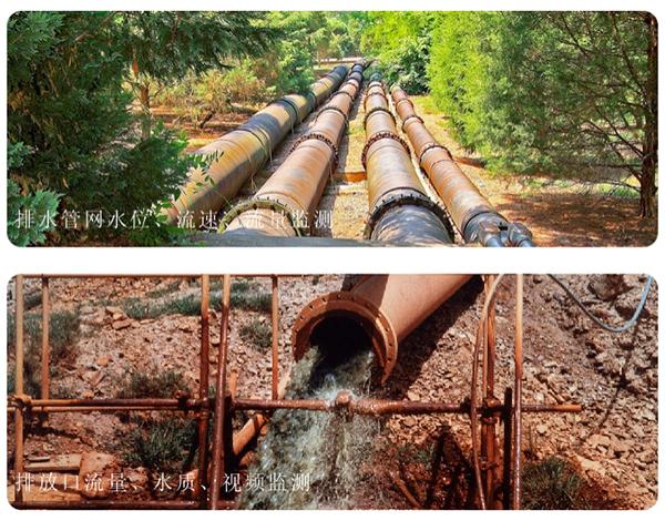 城市给排水监测解决方案排水需求