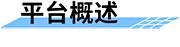 智慧灌区系统_智慧灌区信息化系统_智慧灌区信息化管理系统-平台介绍