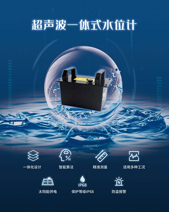 超声波一体式水位计