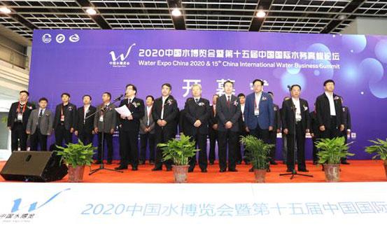 2020中国水博览会