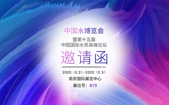 四信2020中国水博览会邀请函