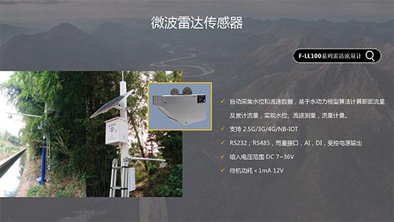 微波雷达传感器