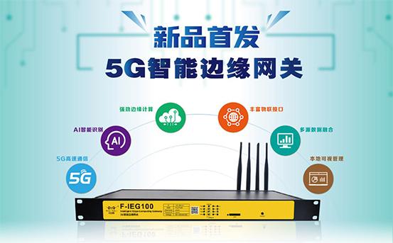 5G智能边缘网关