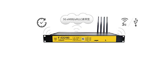 5G智能边缘网关5G高速通信