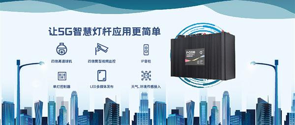 四信5G智能灯杆网关应用于智慧城市,智慧高速,智慧园区