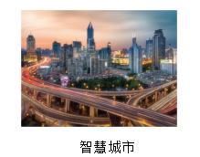 四信5G智能灯杆网关应用于智慧城市