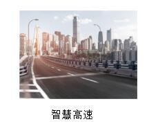 四信5G智能灯杆网关应用于智慧高速