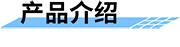 四信5G智能灯杆网关产品介绍