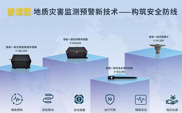 四信携地质灾害普适型传感器