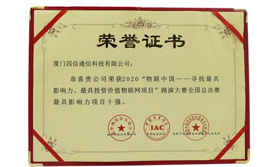 物联中国奖状