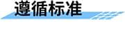 高精度倾角传感器_倾斜角传感器遵循标准