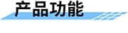 高精度倾角传感器_倾斜角传感器产品功能