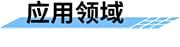 无线倾角传感器_倾斜角传感器应用领域