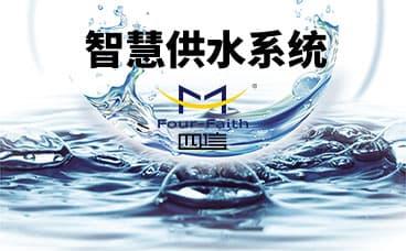智慧供水系统_供水远程监控_供水调度系统_自来水供水系统
