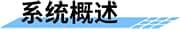 生活污水处理方案_农村污水处理措施_农村生活污水治理措施_农村污水治理平台_污水水质在线监测系统概述