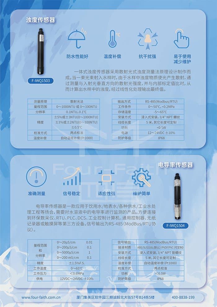 水质在线监测系统_远程在线水质监测系统水质传感器
