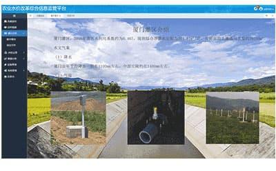 农业水价改革信息化管理云平台