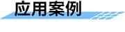 不停车称重检测系统_车辆超限超载系统_超载超限检测系统_不停车超载预检系统应用案例