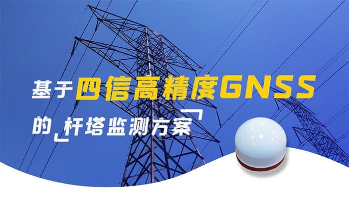基于高精度GNSS接收机的杆塔监测方案封面