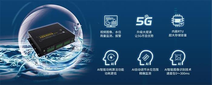 四信携AI智能视频终端和自动识别水尺参加2021中国水博览会