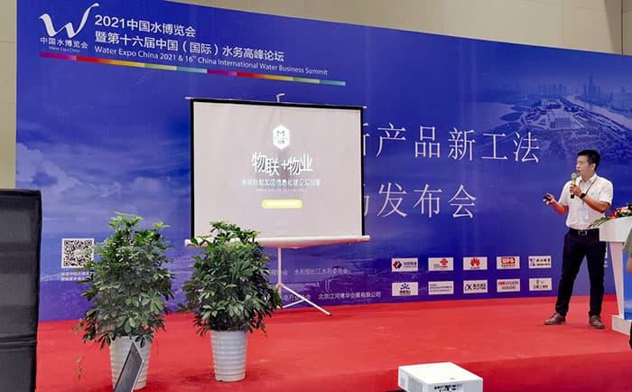 四信携AI智能视频终端和自动识别水尺参加2021中国水博览会5