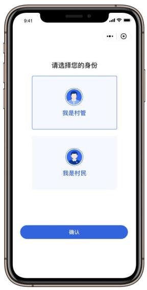 乡镇农村厕所管护系统app2