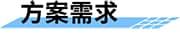 乡镇农村人居环境监测系统_乡镇农村水环境监测系统_乡镇农村生活垃圾监测系统_乡镇农村厕所管护系统方案需求