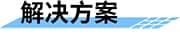 乡镇农村人居环境监测系统_乡镇农村水环境监测系统_乡镇农村生活垃圾监测系统_乡镇农村厕所管护系统方案