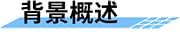 农村污水处理设施在线监测平台_乡镇小型污水处理站远程监控系统_乡村污水水质在线监测系统_村级生活废水排放监测方案背景概述