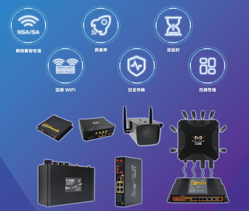 5G工业路由器应用于5G智慧矿井系统监测方案并荣获5G技术应用先锋和2021挚物奖双项荣誉