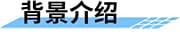 智慧供水:管网监测系统_供水管网监测解决方案_智慧管网综合监控平台背景介绍