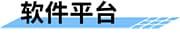 智慧供水:管网监测系统_供水管网监测解决方案_智慧管网综合监控平台软件平台